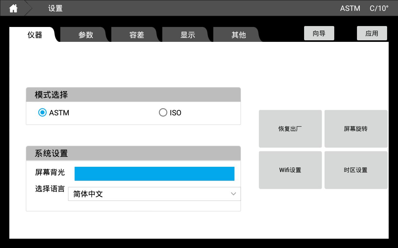 色彩雾影仪TY-7200(图3)